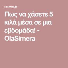 Πως να χάσετε 5 κιλά μέσα σε μια εβδομάδα! - OlaSimera