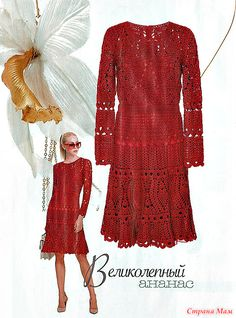 . Великолепный ананас. Красное платье.
