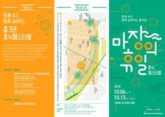 2018 마장도시재생축제 '마장의 휴일' 개최 < 주택 < 서울특별시 Pamplet Design, Funky Design, Flyer Design, Book Design, Leaflet Design, Graphic Design Layouts, Graphic Design Inspiration, Layout Design, Editorial Layout