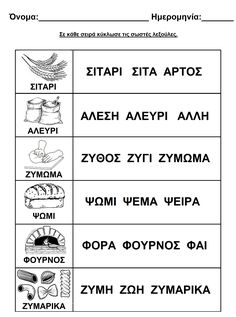 Greek Quotes, Greek Sayings, Worksheets, Activities For Kids, Exercise, Teaching, School, Fall, Bread