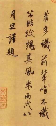 米芾《跋欧阳修集古录》台北故宫博物院藏