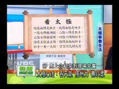 健康兩點靈-李章智老師暢談太極拳養生 - YouTube