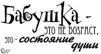 Еще надписи Марины Абрамовой (к разным праздникам). Обсуждение на LiveInternet - Российский Сервис Онлайн-Дневников