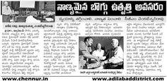 ఆదిలాబాద్ జిల్లాలోని మన చెన్నూరు నియోజక వర్గానికి సంబంధించిన సమస్త విషయాలతో పెట్టిన వెబ్ సైట్ : http://www.chennur.in Created by ( రూపకర్త ) : బొడ్డు మహేందర్ Boddu Mahender