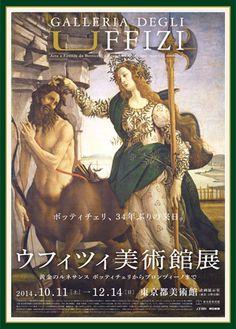 ウフィツィ美術館展 黄金のルネサンス ボッティチェリからブロンヅィーノまで Arte a Firenze da Botticelli a Bronzino: verso una 'maniera moderna'