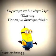 ... We Love Minions, Funny Greek Quotes, Minion Jokes, Funny Statuses, Clever Quotes, How To Be Likeable, Funny Thoughts, Have A Laugh, Funny Stories