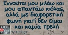 Bring Me To Life, Funny Greek, Greek Quotes, True Words, Just In Case, Funny Quotes, Jokes, Lol, Passion