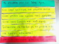 Dyslexia at home: Η χρωματιστή παράγραφος! Το Δυσλεξικό παιδί και ο γραπτός του λόγος