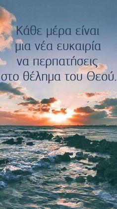 Bible Truth, Spiritual Awakening, Jesus Christ, Good Morning, Prayers, Spirituality, Waves, Beach, Nature