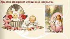 #Христос_Воскрес! #Очень_красивое_поздравление_в_старинных_открытках