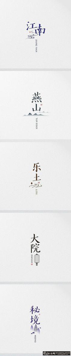 字体设计 中国风字体设计排版 简约风格中文字体设计 创意汉子字体设计 创意书法体字体设计作品: