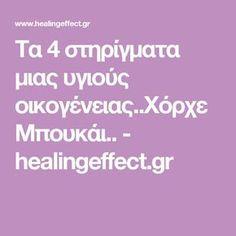 Τα 4 στηρίγματα μιας υγιούς οικογένειας..Χόρχε Μπουκάι.. - healingeffect.gr Kids And Parenting, Parenting Hacks, Kai, Kids Corner, Mother And Baby, Kidsroom, True Words, Positive Thoughts, Food For Thought