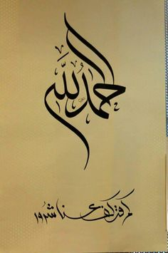 الحمد لله Arabic Calligraphy Design, Islamic Calligraphy, Alhamdulillah, Islamic Paintings, Plate Art, Contemporary Paintings, Art Inspo, Drawings, Beautiful