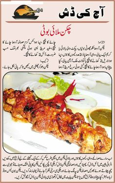 Hot and Spicy Recipie for BBQ Chicken Malai Boti 2015 in urdu . Chicken Recipe In Urdu, Urdu Recipe, Chicken Recipes, Cooking Recipes In Urdu, Easy Cooking, Cooking Tips, Healthy Recipes, Indian Food Recipes, Simple Recipes