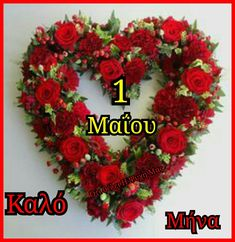 New Month Greetings, Greek Easter, Matou, Mina, 1st Day, Mom And Dad, Diy And Crafts, Christmas Wreaths, Floral Wreath
