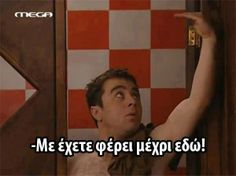 Shared by Fe's hearts. Find images and videos about funny, greek quotes and greek on We Heart It - the app to get lost in what you love. Greek Memes, Funny Greek Quotes, Funny Picture Quotes, Movie Quotes, Funny Photos, Funny Images, Tv Funny, Funny Phrases, Have A Laugh