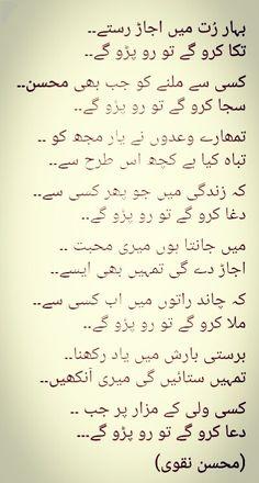 Love Poetry Images, Nice Poetry, Love Romantic Poetry, Soul Poetry, Poetry Pic, Best Urdu Poetry Images, Poetry Feelings, Poetry Quotes In Urdu, Love Poetry Urdu
