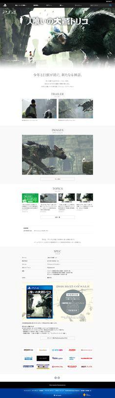 人喰いの大鷲トリコ #game #webdesign