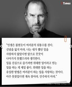 Wise Quotes, Famous Quotes, Words Quotes, Sayings, Korean Quotes, Sense Of Life, Korean Language, Great Words, Mini Books