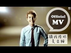 炎亞綸 Aaron Yan [換我陪妳 My Turn] Official MV HD - YouTube
