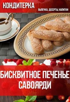 Dessert Recipes, Desserts, Biscuits, Cheesecake, Food And Drink, Cookies, Tailgate Desserts, Crack Crackers, Crack Crackers