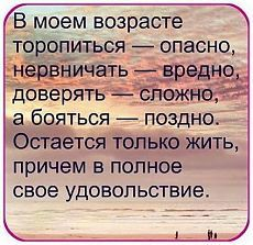 Brainy Quotes, Wise Quotes, Funny Quotes, Inspirational Quotes, The Words, Cool Words, Russian Humor, Funny Expressions, Destin
