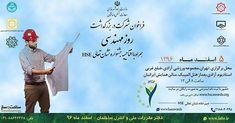 ماهنامه بینالمللی ساختوساز در نخستین جشنواره نشان تعالی HSE بهعنوان حامی رسانهای حضور به عمل رساند. #نشان_تعالی