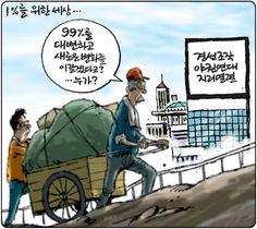 [김용민의 그림마당]2012년 3월 22일