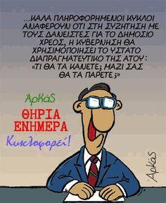 http://www.protoporia.gr/thiria-enimera-p-420501.html