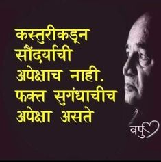 Independence War, Marathi Calligraphy, Cute Couple Drawings, Marathi Quotes, Cute Couples, Love Quotes, Poems, Thoughts, Sayings