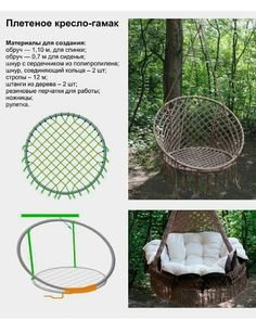 I've always wanted a real hammock but if that's not an option, this DIY Macrame Hammock Chair is the next best thing!piksel piksel Source by The post piksel appeared first on My Art My Home. Diy Hammock, Hammock Chair, Swinging Chair, Diy Chair, Room Hammock, Hammocks, Chair Cushions, Rocking Chair, Crochet Hammock