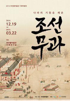 Concept Board, Book Design, Graphic Design, Taekwondo, Artist, Books, Korean, China, Poster