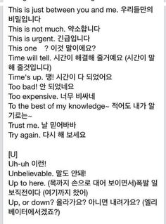 Korean Words Learning, Korean Language Learning, Korean Phrases, Korean Quotes, English Study, Learn English, Learn Korean Alphabet, Learn Hangul, Korean Writing