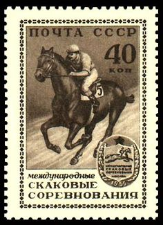 Russian Race Horse stamp, 1956