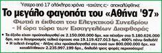 ΕΙΣΑΓΓΕΛΙΚΗ ΕΡΕΥΝΑ ΓΙΑ ΤΗΝ ΠΩΛΗΣΗ ΤΩΝ ΝΑΥΠΗΓΕΙΩΝ ΣΚΑΡΑΜΑΓΚΑ !!!  http://kinima-ypervasi.blogspot.gr/2016/12/blog-post_783.html  #Υπερβαση #skaramagkas #Greece