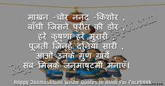 Krishna Janmashtami Quotes 2020 Hindi : Read And Share Wishes Quotes On Janmashtami in Hindi. Find Great Collection Of Happy Janmashtami Janmashtami In Hindi, Janmashtami Pictures, Sri Krishna Janmashtami, Janmashtami Status, Janmashtami Wishes, Happy Janmashtami, Shree Krishna, Lord Krishna, Happy Krishnashtami