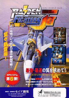 The Arcade Flyer Archive - Video Game Flyers: Raiden Fighters Jet, Seibu Kaihatsu Video Game Posters, Video Game Art, Games Box, Old Games, Playstation, Retro Video Games, Retro Games, Archive Video, Computer Video Games