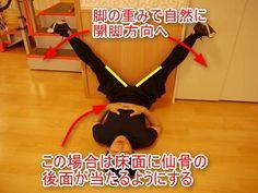 股関節内転筋のストレッチの正しい方法12