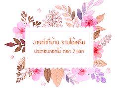 อัพเดทงานทําที่บ้าน ด้วยงานประกอบดอกไม้ หารายได้เสริม รอบละ 240 บาท โอกาสดีสำหรับท่านที่ต้องการหางานทําที่บ้าน สร้างรายได้พิเศษ