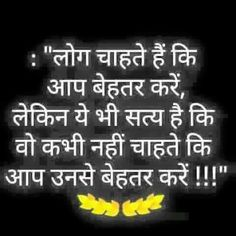 39 Best True Lines Images Hindi Qoutes Quotes Hindi Quotes On Life