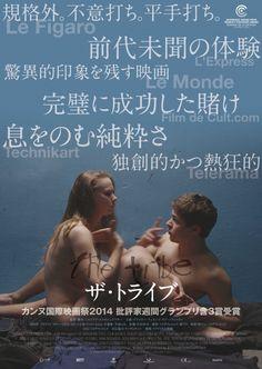 全編手話で字幕なし、キャストは全員ろうあ者というウクライナ発の映画『ザ・トライブ』が2015年4月18日より日本公開されることがわかった。 Cinema Posters, Film Posters, Cinema Movies, Film Movie, Le Figaro, Best Cinematography, Western Film, Pop Display, 2015 Movies