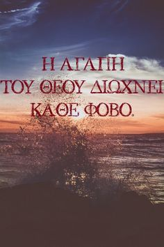 #Εδέμ  Η ΑΓΑΠΗ ΤΟΥ ΘΕΟΥ ΔΙΩΧΝΕΙ ΚΑΘΕ ΦΟΒΟ. Philosophy Quotes, Perfection Quotes, Orthodox Icons, Greek Quotes, Jesus Quotes, Picture Quotes, Picture Video, Quotes To Live By, First Love