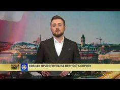 Россия, готовься! Собчак присягнула на верность Соросу - YouTube