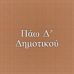 Πάω Δ' Δημοτικού Greek Language, Special Education, Therapy, Teacher, Learning, School, Teaching Ideas, Books, Printables