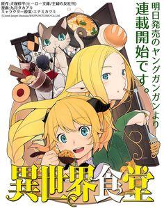 La adaptación a Anime de las novelas de Isekai Shokudou será para televisión.