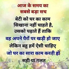 Hindi Quotes On Life, My Life Quotes, New Quotes, Quotations, Qoutes, Marathi Quotes, Father Quotes, Fake Friends, Perfection Quotes