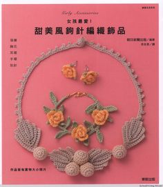 Girly Accessories 2014 - 紫苏 - 紫苏的博客