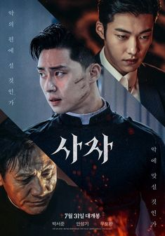 "[Video + Photos] 3rd Trailer, New Poster and Stills Added for the Upcoming #koreanfilm ""The Divine Fury"""