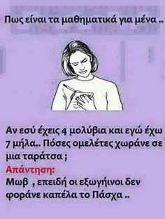 So simple 😁 k Greek Memes, Funny Greek Quotes, Funny Qoutes, Memes Humor, Funny Tips, Funny Videos, History Jokes, Funny Statuses, Summer Quotes