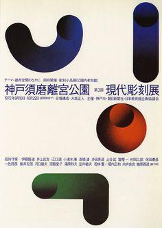 Japanese Poster: Biennial of Kobe. Ikko Tanaka....   Gurafiku ...